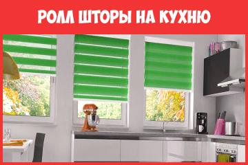 Ролл шторы на кухню
